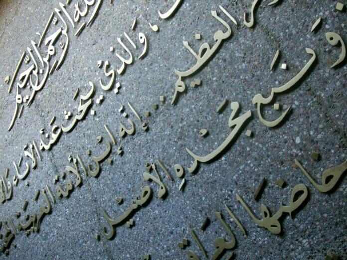 informareonline-l-arabo-è-una-lingua-affascinante